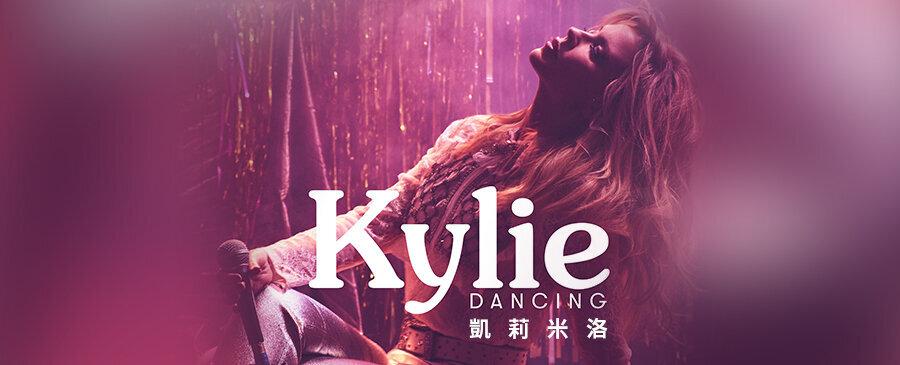 Kylie Minogue/Dancing