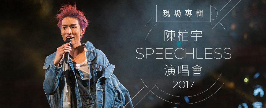 陳柏宇 / Speechless演唱會2017