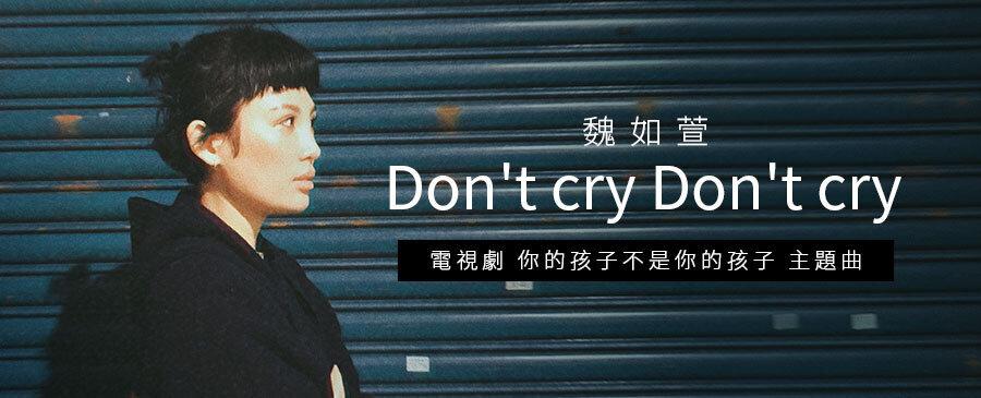 魏如萱/Don't cry Don't cry