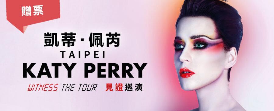 MKT_Katy Perry 白金贈票