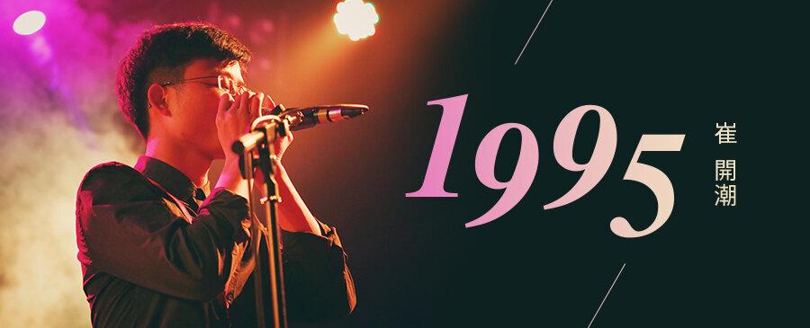 崔開潮/1995