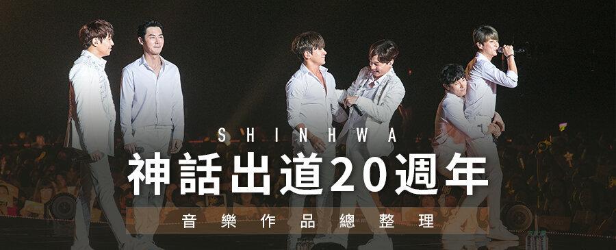 創造韓樂神話!出道20週年SHINHWA歷年音樂總整理