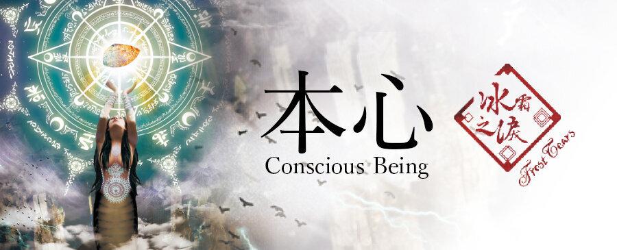 冰霜之淚 Frost Tears/本心 Conscious Being