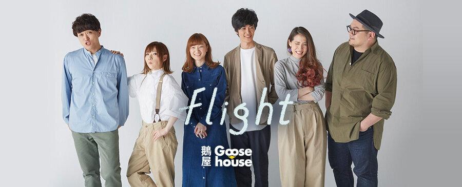 Goose house/Flight