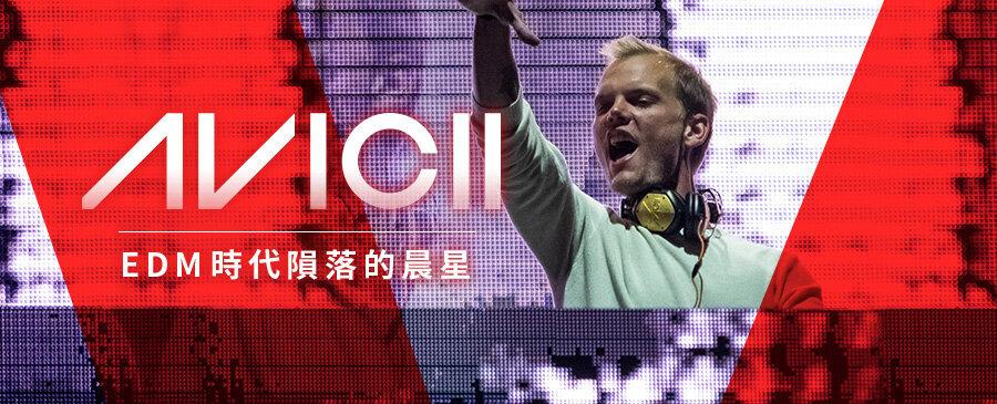 艾維奇 Avicii:EDM時代隕落的晨星