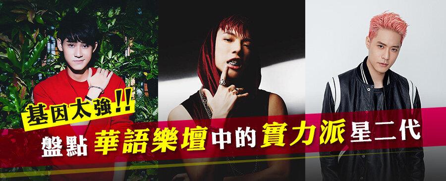 基因太強!盤點華語樂壇中的實力派星二代