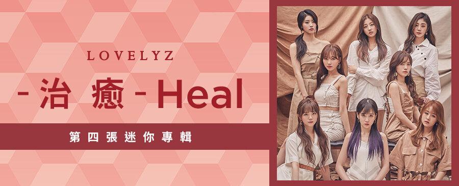 Lovelyz / Heal