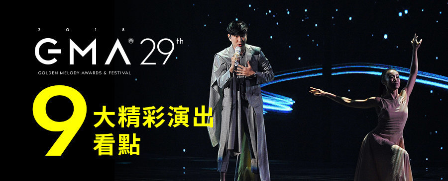 金曲29|九大演出看點:說唱祖師劉福助驚喜現身,林俊傑呈現完美聽覺饗宴