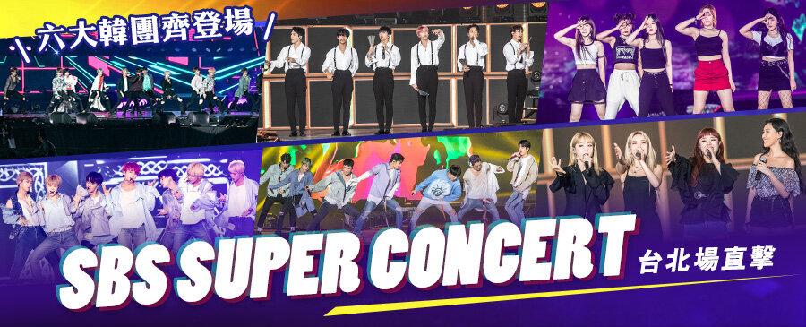 六大韓團齊現身 吸引一萬六千名粉絲共樂 !SUPER CONCERT 台北登場