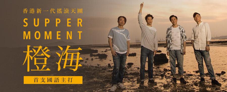 Supper Moment / 橙海 (國語)