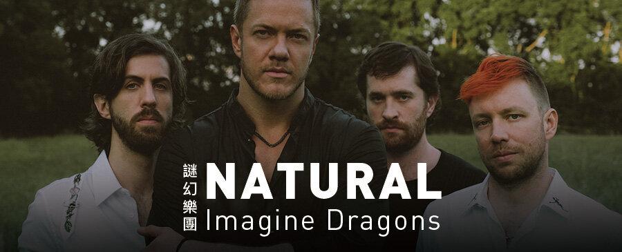 Imagine Dragons / Natural