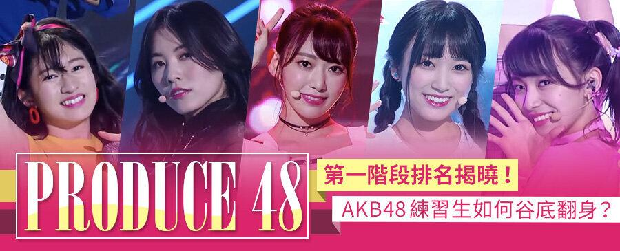 【PRODUCE 48】第一階段排名揭曉!AKB48 練習生如何谷底翻身?
