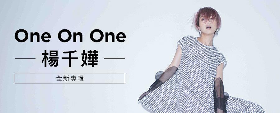 楊千嬅 / One On One