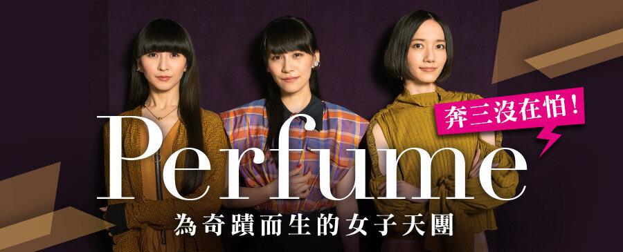 開心迎接「三字頭」,為奇蹟而生的女子天團——Perfume專訪