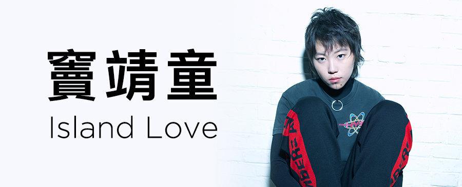 竇靖童 / Island Love