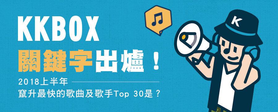 KKBOX關鍵字出爐!2018上半年爆紅的歌曲及歌手是?