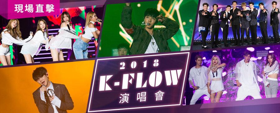 【K-FLOW 演唱會】SUPER JUNIOR 八人合體 放話要台灣老婆「再破紀錄」