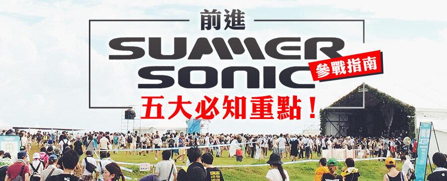 5 個提醒讓你在日本 SUMMER SONIC 聽爽爽!