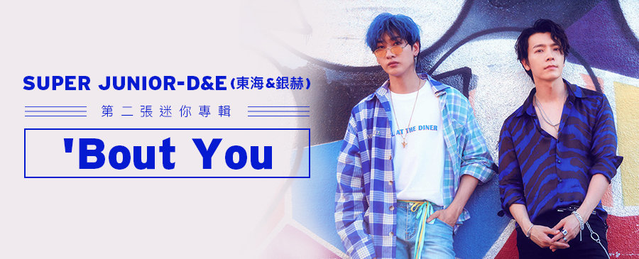 SUPER JUNIOR-D&E(東海&銀赫) /  'Bout You