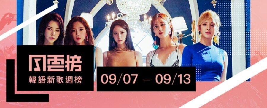 冠軍換人當!少女時代小分隊 Oh!GG、善美強勢來襲|KKBOX韓語新歌週榜