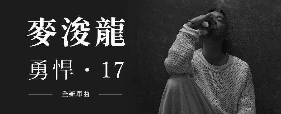 麥浚龍 / 勇悍.17
