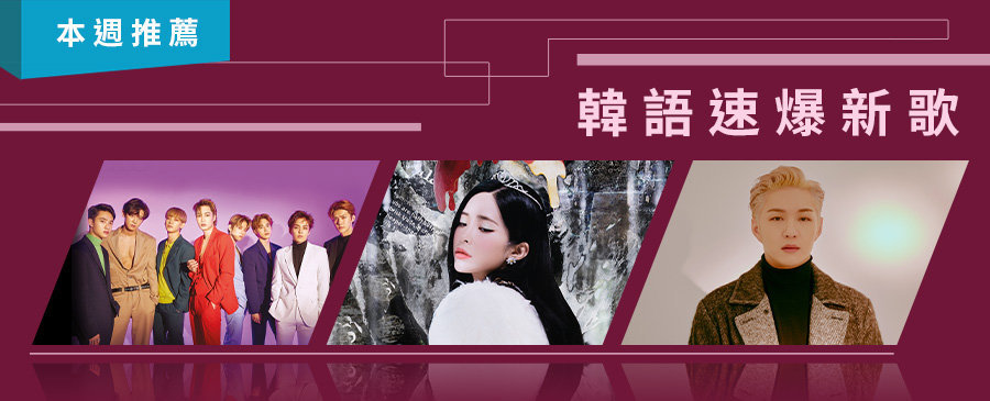 EXO成員作詞展性感誘惑  藝聲、請夏曖昧對唱|韓語速爆新歌