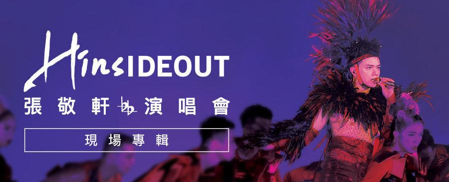 張敬軒 / HINSIDEOUT 張敬軒演唱會