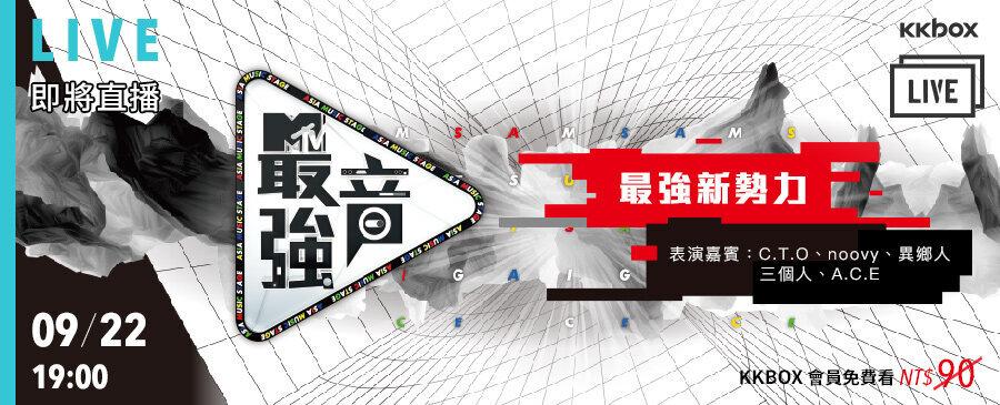 MKT_MTV最強音演唱會直播_0922 預告