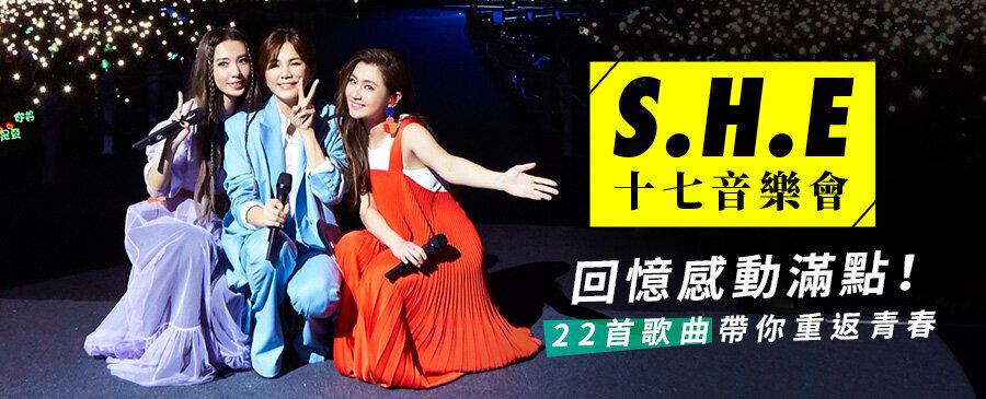 《S.H.E十七音樂會》回憶感動滿點! 22首歌曲帶你重返青春