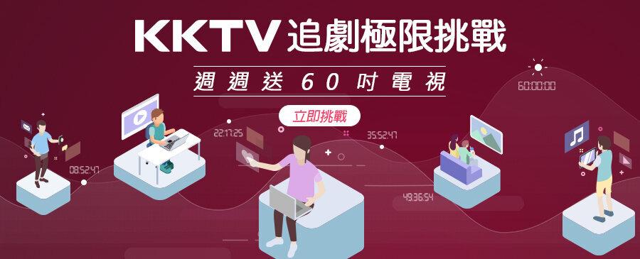 MKT_KKTV 追劇大挑戰