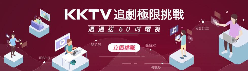 KKTV 追劇大挑戰