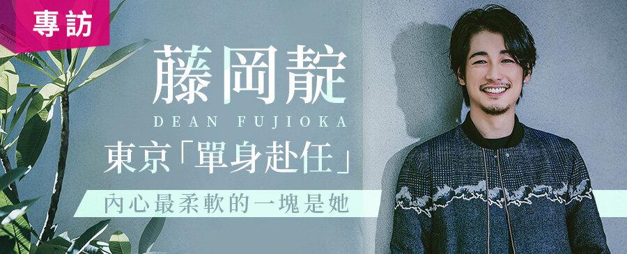 【專訪】藤岡靛東京「單身赴任」 內心最柔軟的一塊是她