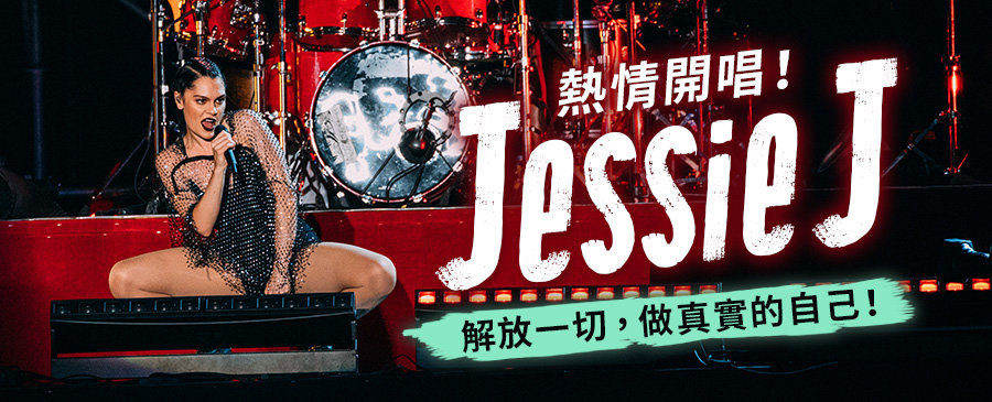 Jessie J演唱會自信爆棚 「解放一切,做真實的自己!」