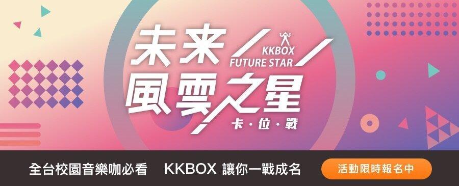 MKT_未來風雲之星卡位戰報名宣傳