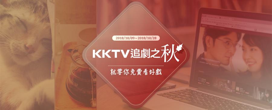 MKT_KKTV 免費看三天 1810