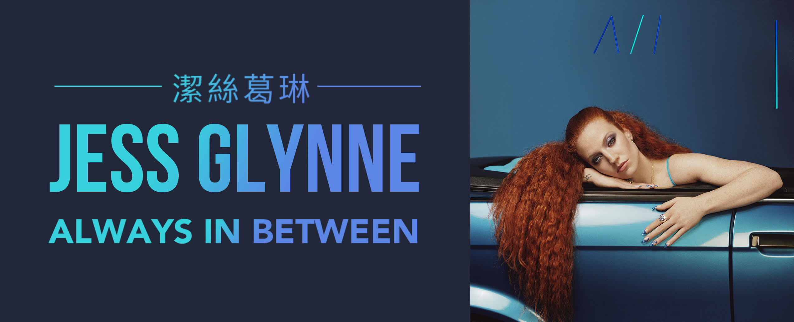 Jess Glynne / Always In Between
