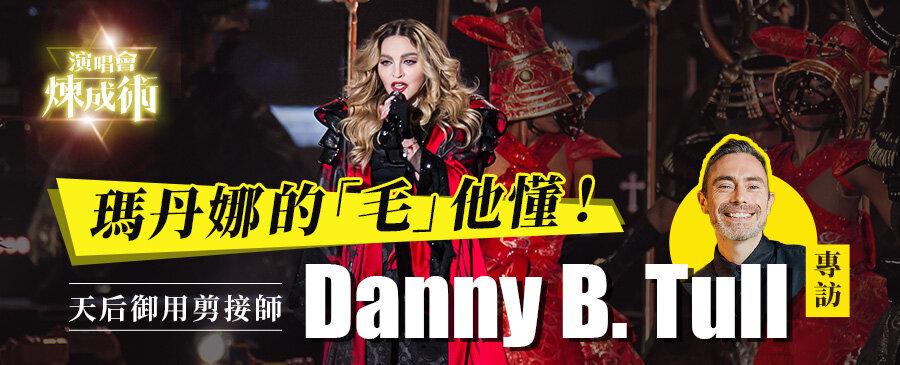 【演唱會煉成術】瑪丹娜御用剪接師:Danny Tull