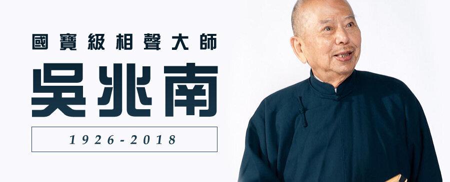 緬懷國寶相聲大師吳兆南