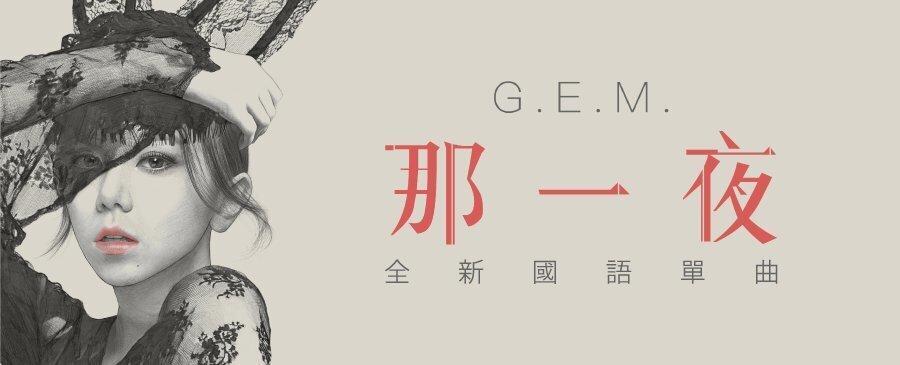 G.E.M. / 那一夜
