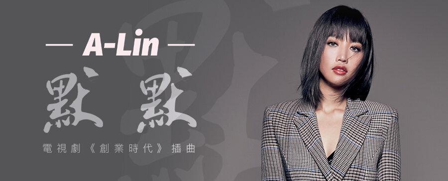 A-Lin/默默