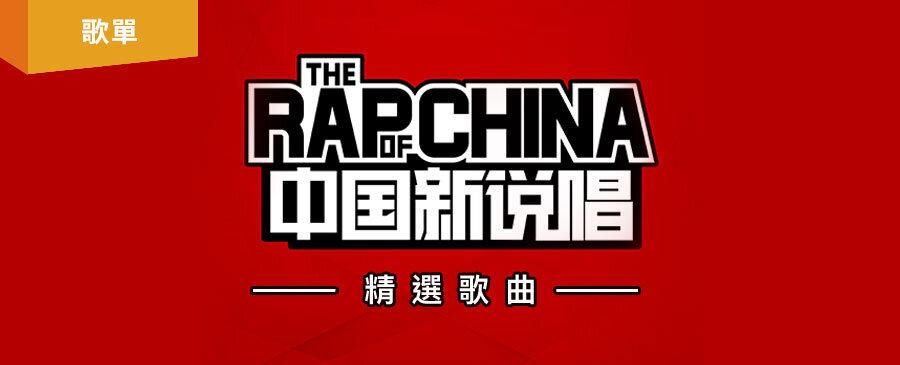 《中國新說唱》精選歌曲