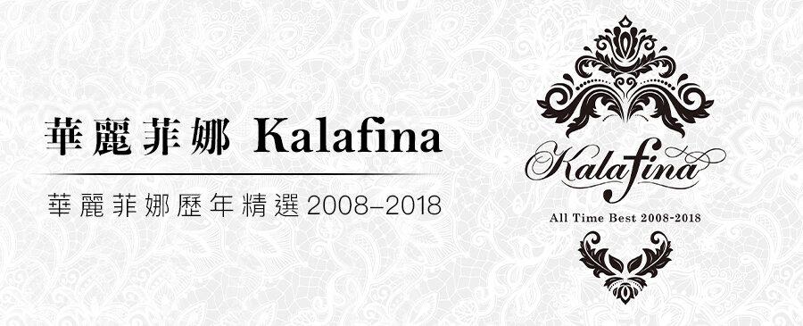 華麗菲娜/歷年精選2008-2018