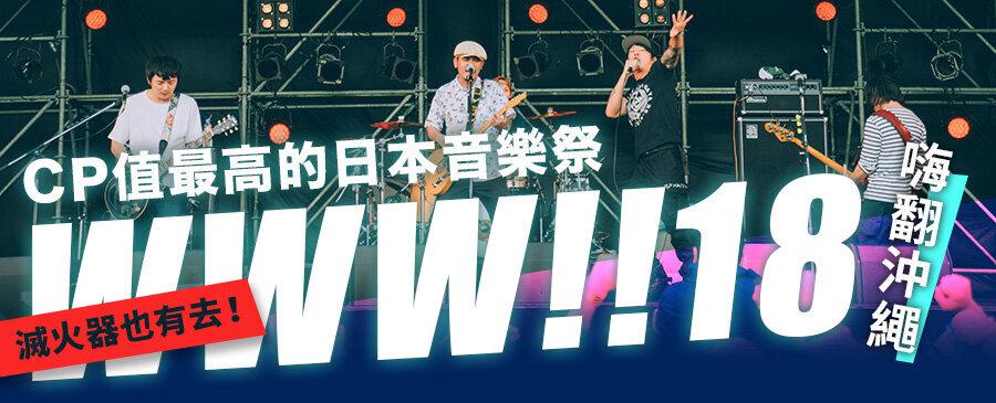 風景好,CP值高!沖繩WWW!!音樂祭參戰去!