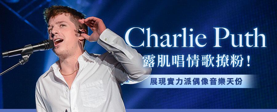 Charlie Puth露肌唱情歌撩粉!展現實力派偶像音樂天份