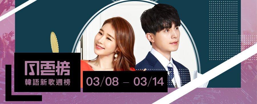 怪物新人ITZY四連冠 《觸及真心》OST 創佳績|KKBOX韓語新歌週榜(3/08-3/14)