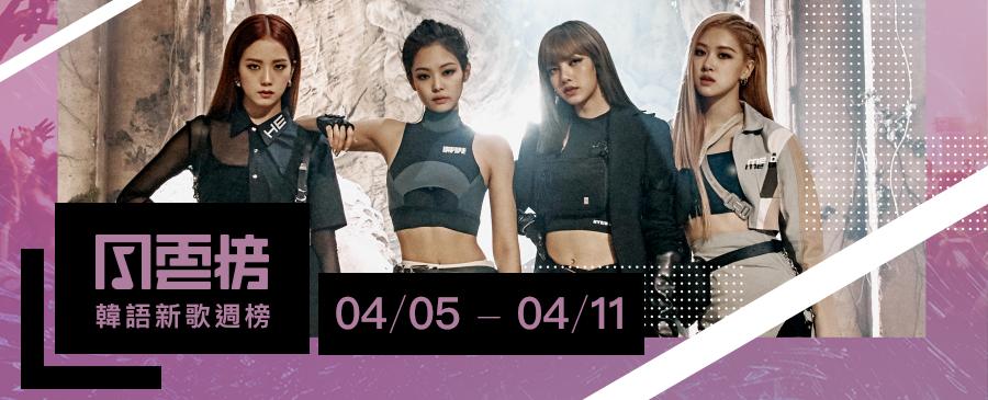 名次大洗牌!BLACKPINK 空降強襲 臉紅的思春期熱門曲再+1|KKBOX韓語新歌週榜