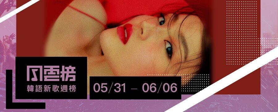 李遐怡睽違三年發新作 〈NO ONE〉直衝第二!|KKBOX韓語新歌週榜