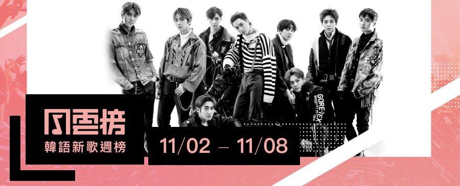 EXO大霸榜、IZ*ONE出道曲直衝第三 |KKBOX韓語新歌週榜