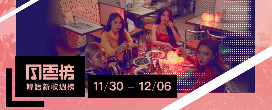 MAMAMOO、厲旭空降強襲!男女偶像大對決|KKBOX韓語新歌週榜