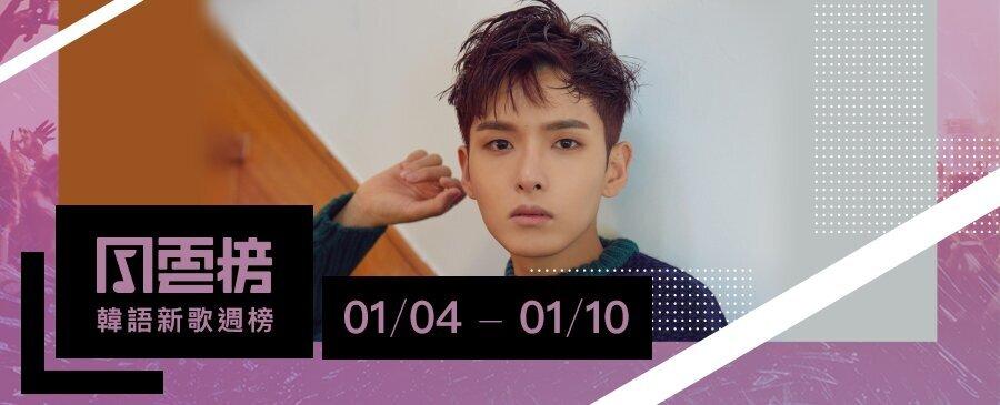 EXO三連霸 厲旭專輯全曲進榜 |KKBOX韓語新歌週榜